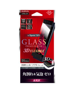 Xperia(TM) XZ1 SO-01K/SOV36/SoftBank ガラスフィルム 「GLASS PREMIUM FILM」 3DFLEXIBLE ブラック/高光沢/[G2] 0.20mm