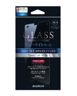 Xperia(TM) A4 SO-04G ガラスフィルム 「GLASS PREMIUM FILM」 BLカット0.33mm